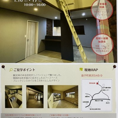 リノベーション完成見学会開催【益子町前沢】